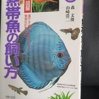 ★書籍「熱帯魚の飼い方」をお譲りいたします。