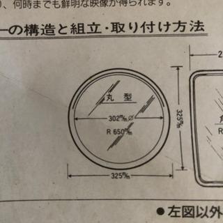 値段交渉可 2セット価格 カーブミラー − 広島県
