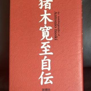 ★書籍「猪木寛至自伝」をお譲りいたします。