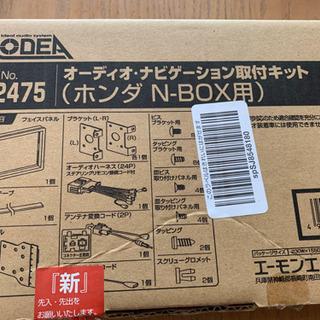 ★現行 NBOX用 ナビ取付キット バックカメラハーネス★