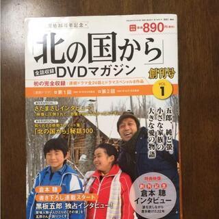 北の国から DVDマガジン。