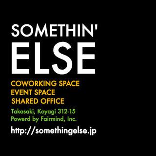 【受付+簡単な経理業務】スペースの運営スタッフを募集しています!