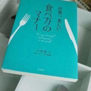 美品です・小倉朋子「世界一美しい食べ方のマナー」
