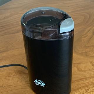 カリタ 電動コーヒーミル