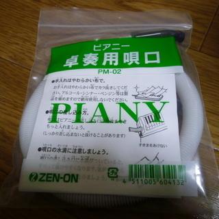 ハーモニカの唄口(中古)