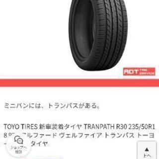 【タイヤ1本キズ有り】TOYO TIRES 新車装着タイヤ TR...