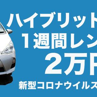 ⭕️通勤にレンタカー⭕️ハイブリッドアクア⭕️一週間2万円⭕️一...