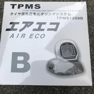 空気圧モニタリングシステム TPMS
