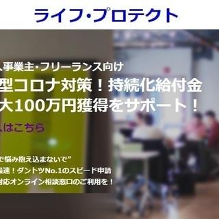 【宮城県全域対応】 持続化給付金 最大200万円獲得をオンライン...
