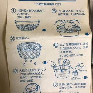 「豆腐作り型」差し上げます! - 売ります・あげます