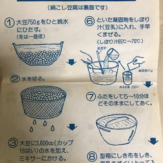 「豆腐作り型」差し上げます! - 生活雑貨