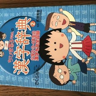 【価格相談可】ちびまる子ちゃんの漢字辞典2