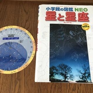 【価格相談可】小学館の図鑑NEO 星と星座