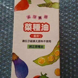 よつ葉の菜種油 純正菜種油 一番搾り