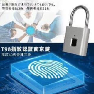 指紋認証南京錠 指紋ロック 指紋40枚登録可能 0.5秒認証