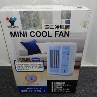 新品 山善 ミニ冷風扇 タイマー付  YRM-A401