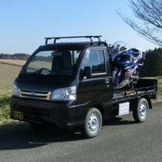 バイク輸送専門積載車 オートバイ スクーター ドアtoドア スピ...