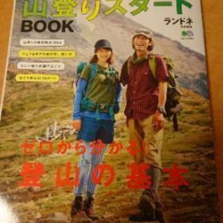 山登りスタートブック