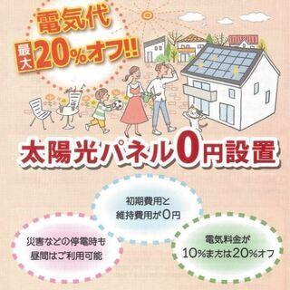 突然の停電や災害にも安心♪ ご自宅に無料でソーラーパネルを…