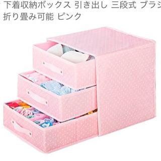 ピンクドット柄・折りたたみ式下着収納ボックス