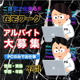 【簡単・高収入!】ネットショップ運営のお仕事です!