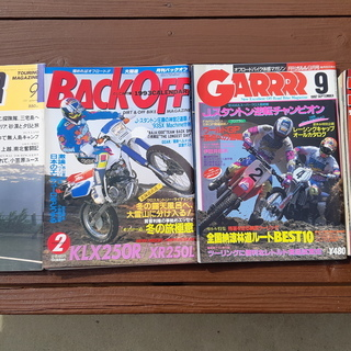 中古雑誌 月刊オートバイ 月刊ガルル(GARRRR) 月刊バック...
