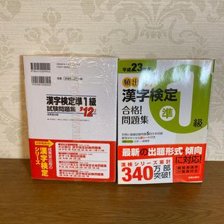 漢字検定準一級テキスト 二冊