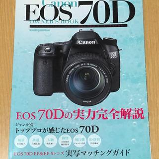値下げ★ eos70d の実力完全解説 ★