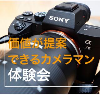 価値が提案できるカメラマン体験会