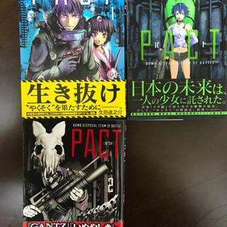 久慈進之介 PACTパクト 3冊(1〜3巻)