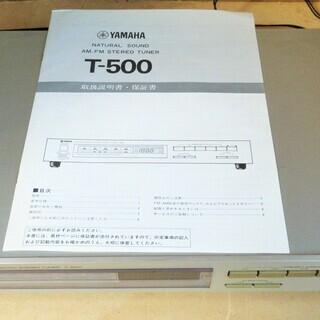 ☆ヤマハ YAMAHA T-500 FM/AM対応 デジタルチュ...