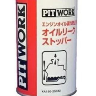 PITWORK オイルリークストッパー・オイル漏れ止め剤 簡単エ...