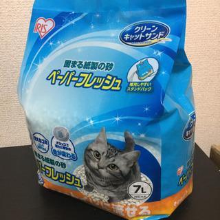 アイリスオーヤマ 猫砂 ペーパーフレッシュ トイレに流せる スタ...