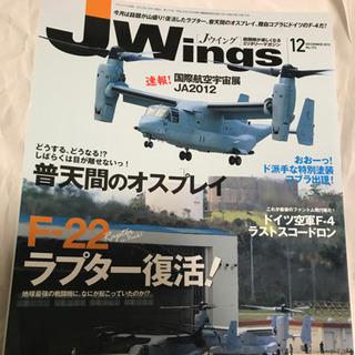 「JWings 2012年12月号」 定価: ¥ 1,143