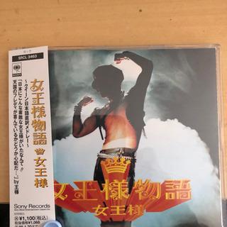 クイーン和訳CDあげます
