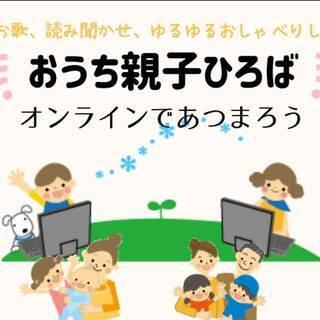 【オンライン開催】おうち親子ひろば
