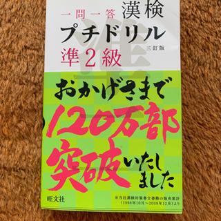 【新品】漢検準二級