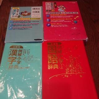 小学生用の国語辞典 漢字辞典
