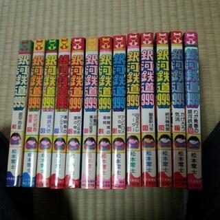 銀河鉄道999 ヒットコミックス 合計13冊セット