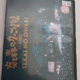 炎と森のカーニバル in 2013 SEKAI NO OWARI...