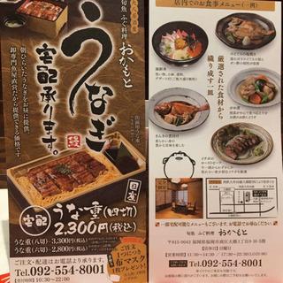 旬魚ふぐ料理おかもと