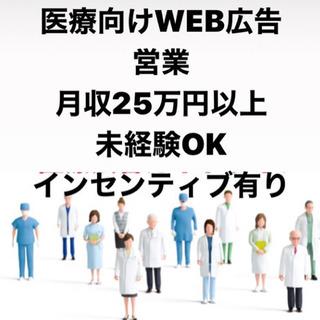 医療向け病院WEB広告営業