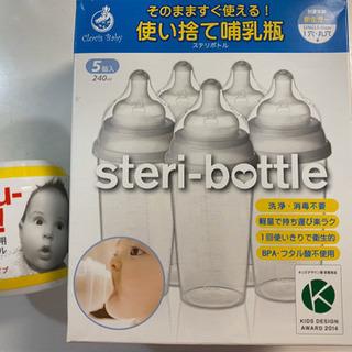 値下げ [未開封] 使い捨て哺乳瓶