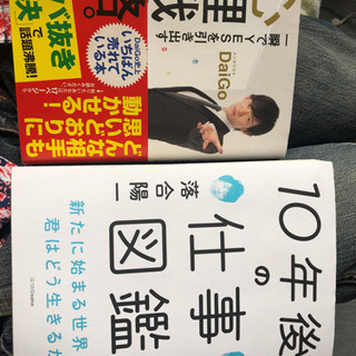 心理戦略 DaiGo 10年後の仕事図鑑 堀江貴文