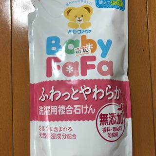 ベビー用洗剤 Baby FAFA