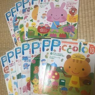 保育雑誌ピコロ 2007.4〜2008.3月号まで