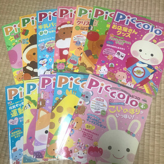 保育雑誌「ピコロ」2012.4〜2013.3月号