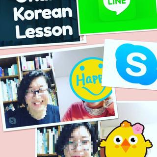 【全国対応】オンライン韓国語レッスン/Skype、zoom、LINE