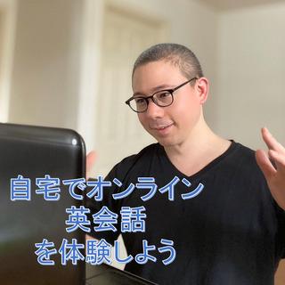 外国人講師と自宅で英会話【5/10までメッセージいただけた方限定...