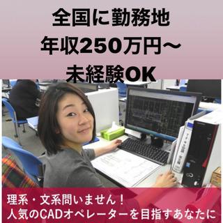 事務職CADオペレーター、ITサポート